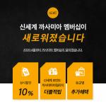 까사미아, 창립기념 멤버십 서비스 대폭 개편