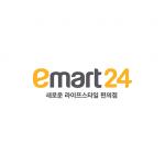 이마트24, 가맹점 위해 코로나19 관련 정부지원제도 안내센터 운영!