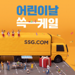 SSG닷컴, '어린이날 쓱케일 위크' 연다…최대 70% 할인
