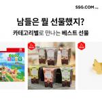 '선물만 보낼게'…사회적 거리두기로 SSG닷컴 선물하기 서비스도 급성장