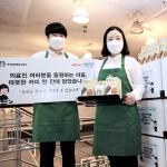 스타벅스, 대구/경북 의료진 위한 2억원 상당의 커피 기부 진행