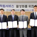이마트24, 한국은행과 거스름돈 계좌입금서비스 활성화를 위한 업무협약(MOU)체결!
