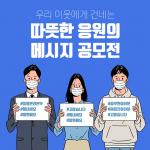 이마트24, 좋은생각과 손잡고 코로나19 극복 응원 메시지 공모전 진행!