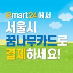 서울시 아동급식카드, 이마트24에서 사용 가능해진다!