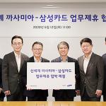 까사미아, 삼성카드와 마케팅 업무제휴 협약 체결