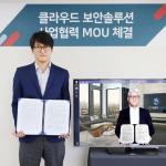 신세계아이앤씨, 글로벌 보안 기업 '사이버아크'와 클라우드 보안 사업 협력 MOU 체결