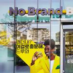 신세계푸드, '노브랜드 버거' 30호점 돌파