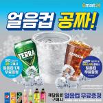 이마트24, 5월 한 달간 얼음컵 쏩니다!