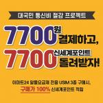 이마트24, 대국민 통신비 절감 프로젝트 진행!