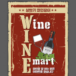 이마트, 가성비 와인/내추럴 와인 등 1천여 품목 할인! 역대 최대 와인 장터 연다!