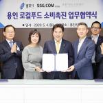 SSG닷컴, 용인시와 '로컬푸드 소비촉진 업무협약' 체결