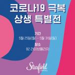 스타필드 코엑스몰, '코로나19 극복 상생 특별전' 연다