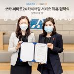 이마트24, 쏘카와 업무협약 체결!