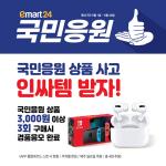 이마트24, 지난 해 보다 행사 상품 560종 늘렸다! 역대 최대 행사로 고객 잡는다!