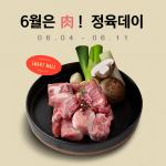 SSG닷컴, 육류 신선상품 최대 40% 할인행사 나선다