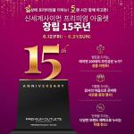 신세계사이먼 '창립 15주년 기념 프로모션' 개최