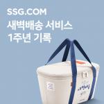SSG닷컴 새벽배송 1주년, '네오'로 판도 바꿨다