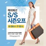 신세계사이먼, '해외패션 봄/여름 시즌오프' 개최