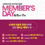 신세계 프리미엄 아울렛 회원들을 위한 '신세계사이먼 멤버스 데이' 개최