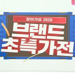 신세계TV쇼핑, 상생 특집 방송 선보인다