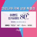 스타필드 코엑스몰, '코로나19 극복 상생 특별전 2탄' 진행…패션업계와 상생 이어간다