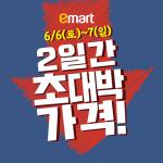 이마트 장바구니 핵심 상품 1+1, 최대 50% 할인! '2일간 초대박 가격' 쏟아진다
