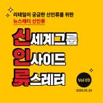 Vol.09 '시무 20조' 지키며 뉴스레터 읽기