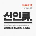 Vol.10 유산슬, 다비이모, 다음 주인공은? 나야나
