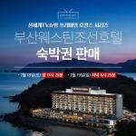 신세계TV쇼핑, 부산 웨스틴조선호텔 숙박권 단독 기획 '프리미엄 호캉스 시리즈' 선보인다