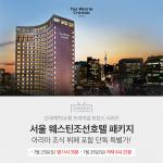 """신세계TV쇼핑, """"'프리미엄 호캉스 시리즈' 3탄!"""" 서울 웨스틴조선호텔 숙박 패키지"""