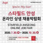 신세계프라퍼티, 스타필드 안성, 온라인 채용박람회 개최