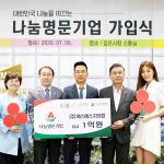 SSG닷컴, 김포복지재단에 1억 기부 … 지역사회 연계 사회공헌 앞장 사랑의열매 '경기 나눔명문기업' 3호 가입