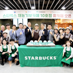스타벅스, 재능기부 카페 10호점 오픈