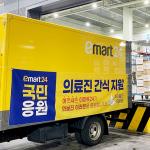 이마트24, 서울지역 의료진에게 응원 간식세트 전달