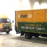 이마트24, 경북 영덕에 긴급구호물품 전달