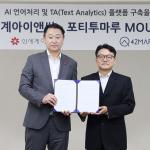 신세계아이앤씨, AI 스타트업 '포티투마루'와 MOU 체결