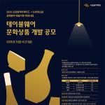 """신세계L&B, """"예술가 지원 앞장선다"""" 서울문화재단과 함께 테이블웨어 공모전 진행"""