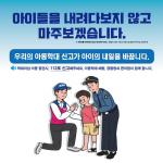 이마트24, 경찰청과 손잡고 아동학대 신고 캠페인 진행!
