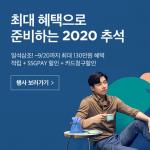 SSG닷컴, 추석 선물세트 본판매 실시, 역대급 상품규모로 최대 할인혜택 제공 나선다