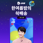 """SSG닷컴, """"MZ세대 다 모여! 한 번 더 '쓱잼!'"""" '잼라이브'로 '쓱배송' 알린다"""
