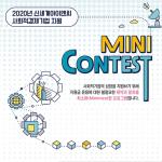 신세계아이앤씨, '미니콘테스트' 참여기업 모집