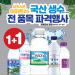 """이마트24, """"더운 여름 생수 반값에 즐기세요!"""" 역대 최대 규모 생수 할인 행사"""