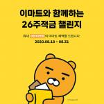 """""""오프라인 유통과 온라인 금융이 만났다"""" 이마트×카카오뱅크 26주 적금 출시"""