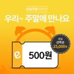 이마트24, 8월에도 500원 그냥 드립니다!