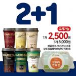 """이마트24, """"냉장커피 2개 샀는데 반숙란 1개가 덤?"""" 업계 2+1 프로모션 공식 깬다!"""