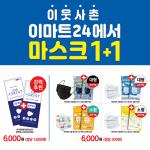이마트24, KF94 / 얇은 마스크 1+1 판매!