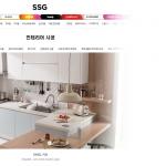 SSG닷컴, '집꾸미기' 16만종 상품 한 곳에, 최대 56% 할인하는 특별 기획전 실시