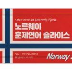 신세계푸드, 750g 대용량 '노르웨이 훈제연어 슬라이스' 출시