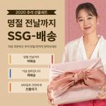 SSG닷컴, 명절 전날까지 선물세트 쓱배송!