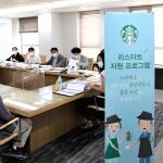 스타벅스, 중소벤처기업부와 함께 중장년층 리스타트 지원 프로그램 활동 시작